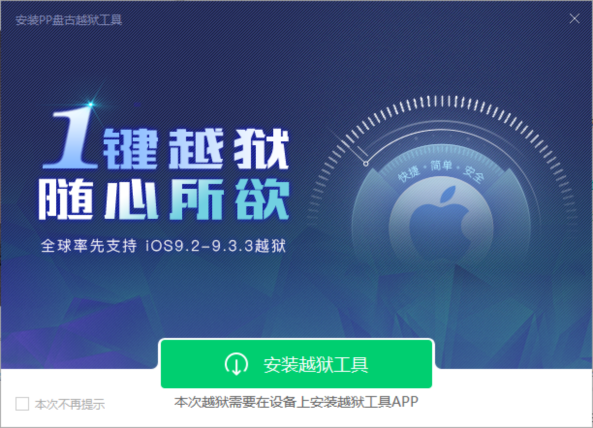 Pangu Download